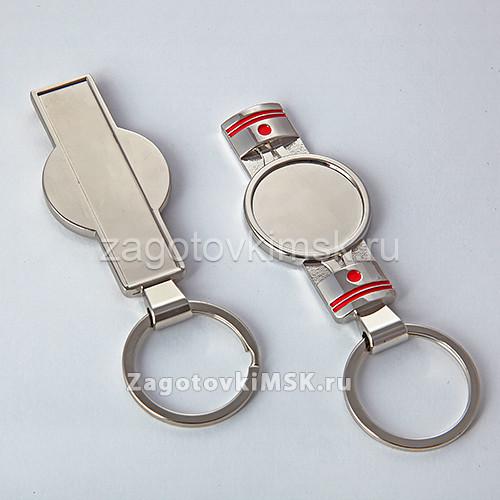 Premium брелок поршень (серебро) в комплекте с линзами